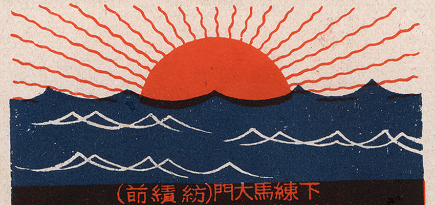 Japanese Matchbox Labels 1920–1940.
